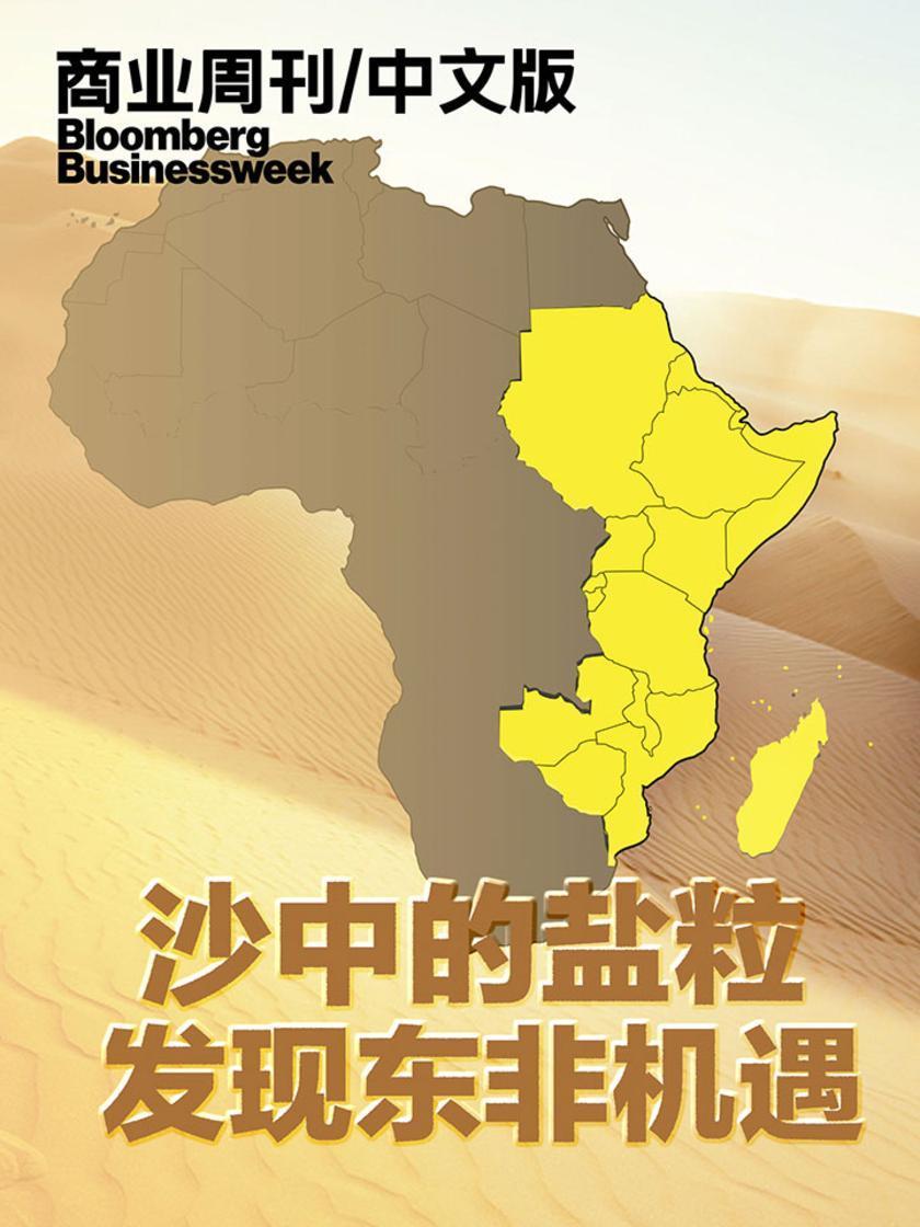 商业周刊 中文版:沙中的盐粒——发现东非机遇(电子杂志)