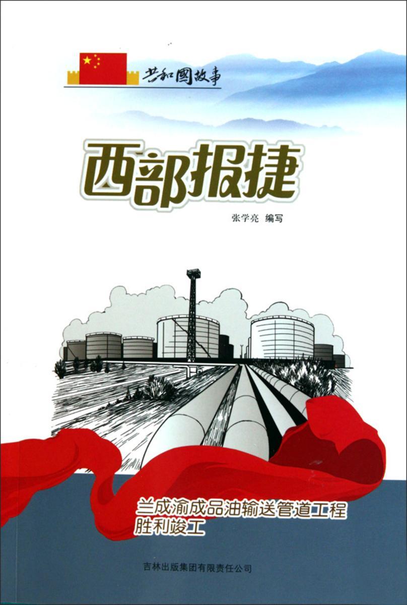 西部报捷:兰成渝成品油输送管道工程胜利竣工