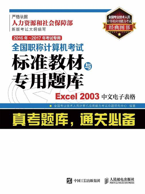 2016年 2017年考试专用 全国职称计算机考试标准教材与专用题库 Excel 2003中文电子表格