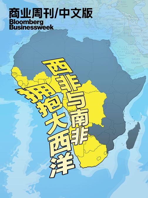 商业周刊 中文版:拥抱大西洋——西非与南非经济(电子杂志)