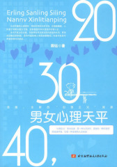 20,30,40,男女心理天平(试读本)