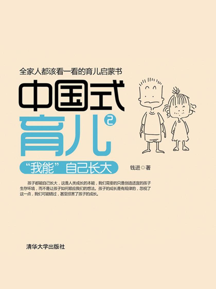 """中国式育儿2——""""我能""""自己长大"""