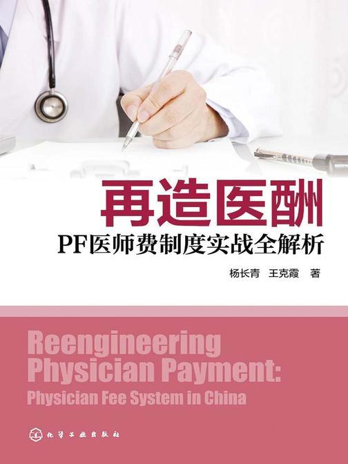 再造医酬——PF医师费制度实战全解析
