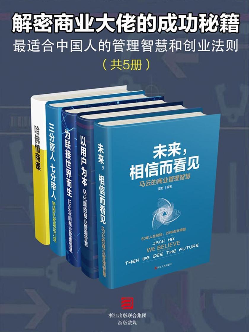 解密商业大佬的成功秘籍套装5册