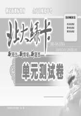 北大绿卡.外研初中起点版.单元测试卷.英语.第6册(仅适用PC阅读)
