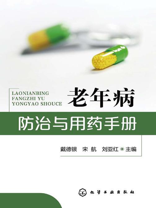 老年病防治与用药手册
