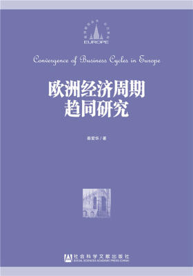 欧洲经济周期趋同研究(欧洲研究丛书)