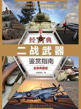 经典二战武器鉴赏指南:金装典藏版