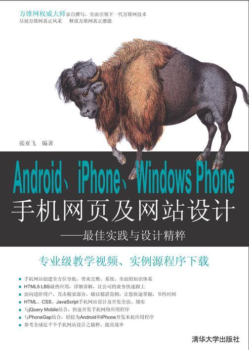 Android、iPhone、Windows Phone手机网页及网站设计——最佳实践与设计精粹