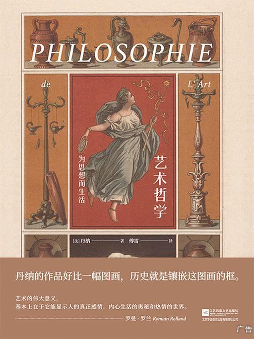 艺术哲学:《傅雷家书》推荐的传世经典