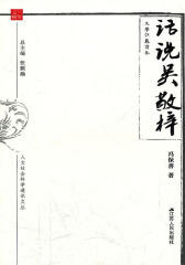 话说吴敬梓(仅适用PC阅读)