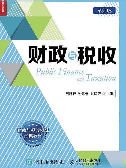 财政与税收(第四版)(财政与税收领域经典教材)