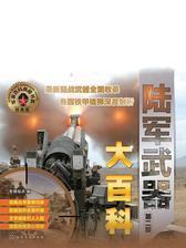 陆军武器大百科(第二版)