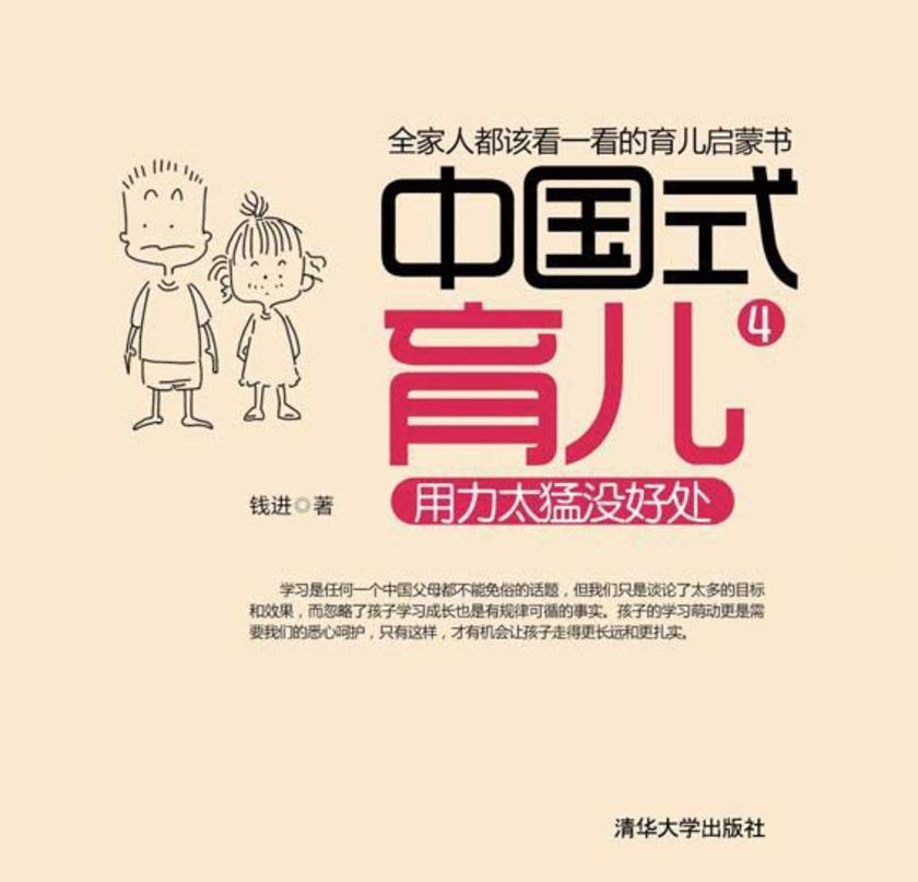 中国式育儿4——用力太猛没好处