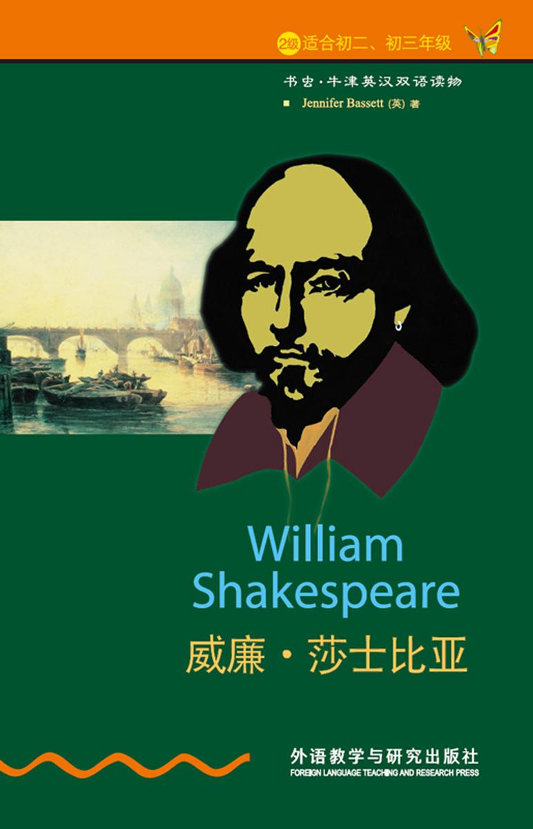 威廉·莎士比亚(2级)