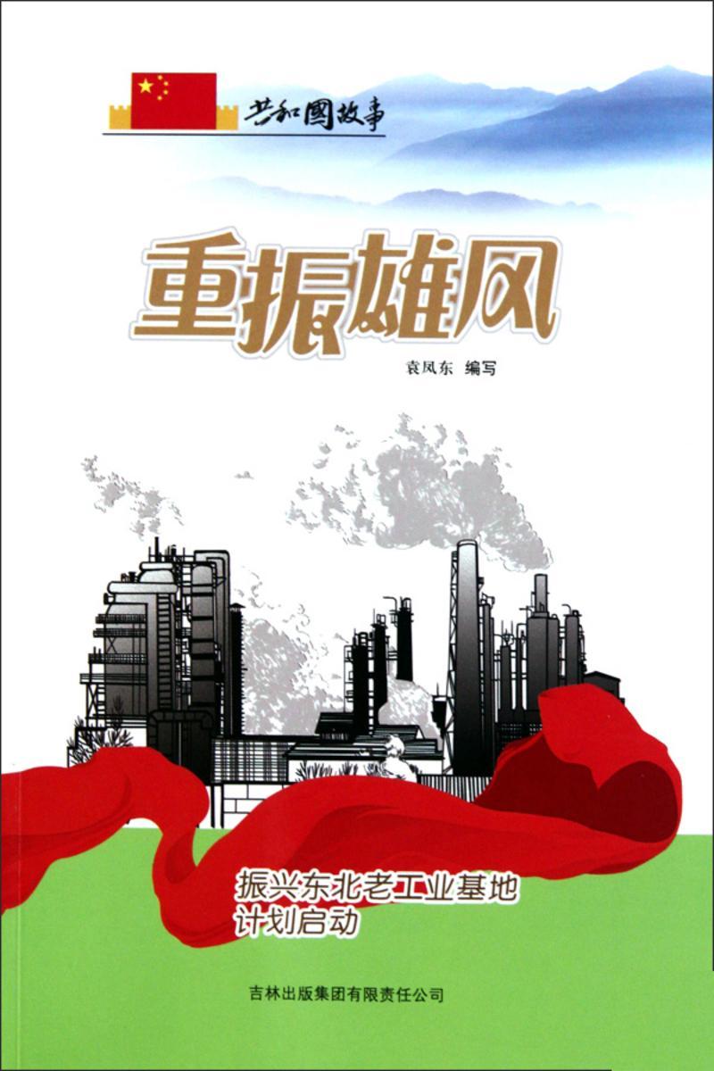 重振雄风:振兴东北老工业基地计划启动
