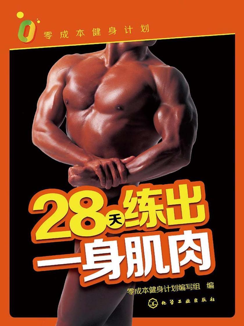 28天练出一身肌肉