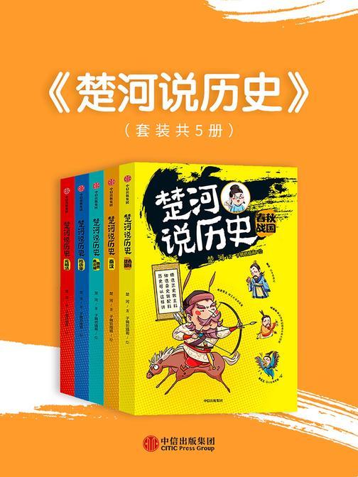 楚河说历史(套装共5册)