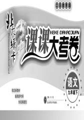 北大绿卡.课课大考卷.九年级语文下.江苏教育版(仅适用PC阅读)