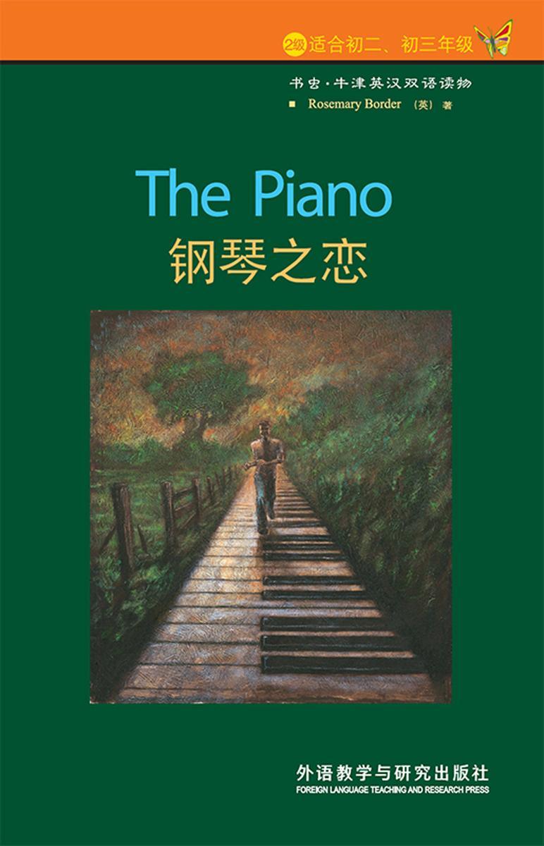 钢琴之恋:英汉对照(2级)