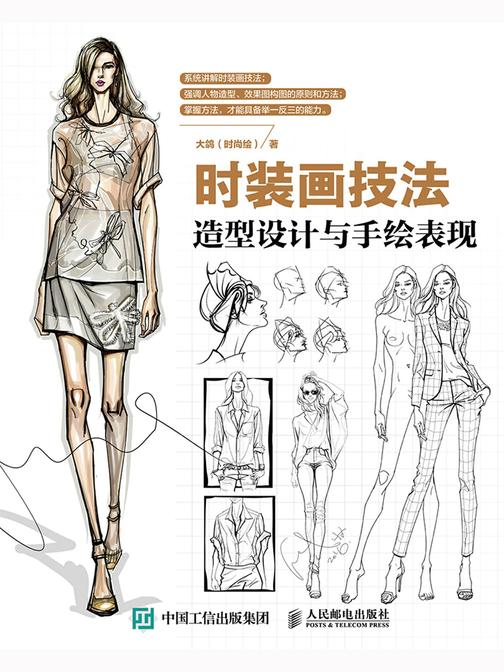 时装画技法:造型设计与手绘表现