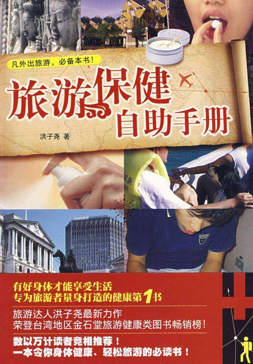 旅游保健自助手册(试读本)