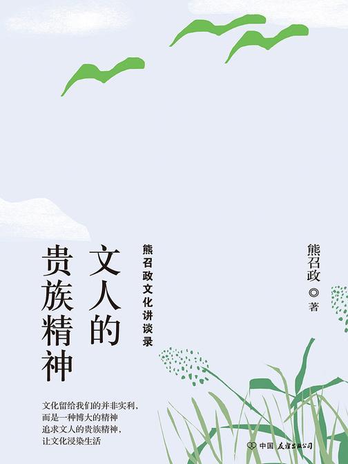 文人的贵族精神(熊召政生活随笔集)