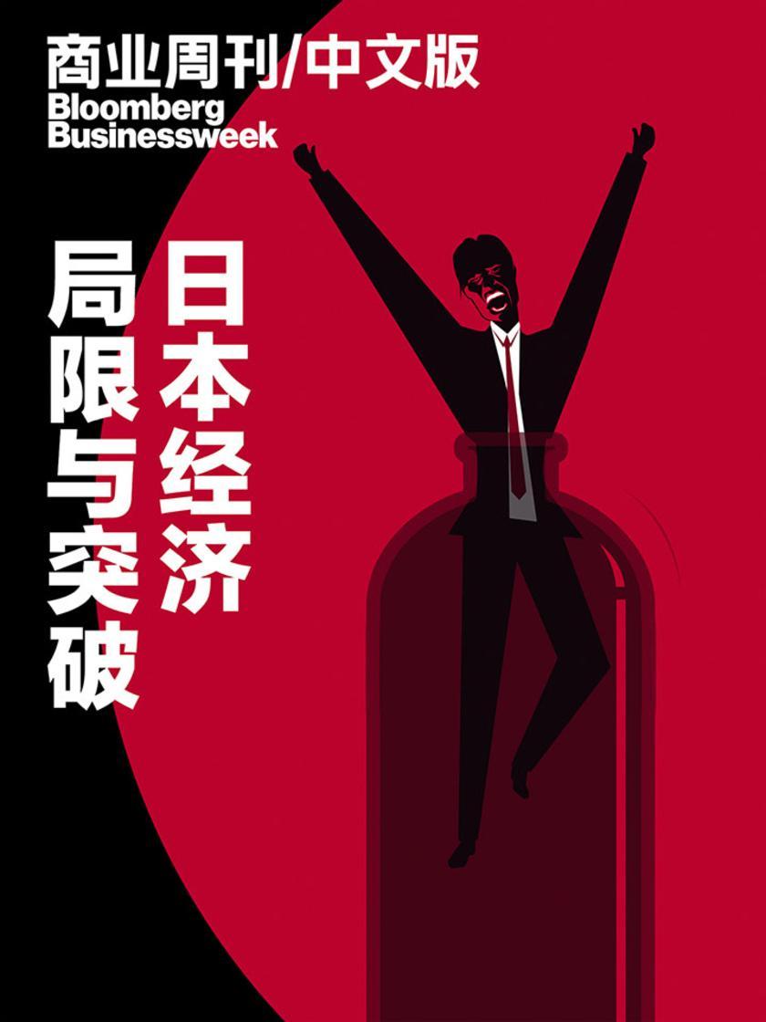 商业周刊/中文版:局限与突破:日本经济(电子杂志)