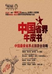 中国省界牛皮书:中国 美省界点旅游全攻略(电子杂志)(仅适用PC阅读)