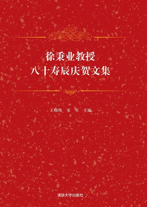徐秉业教授八十寿辰庆贺文集(仅适用PC阅读)