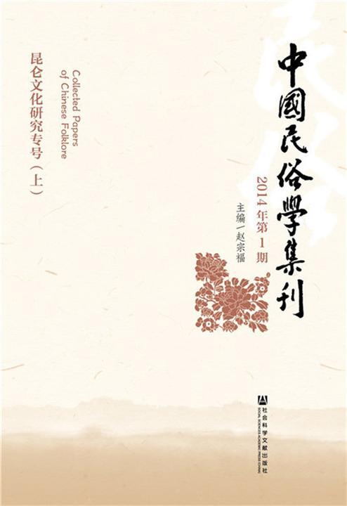 中国民俗学集刊(2014年第1期)