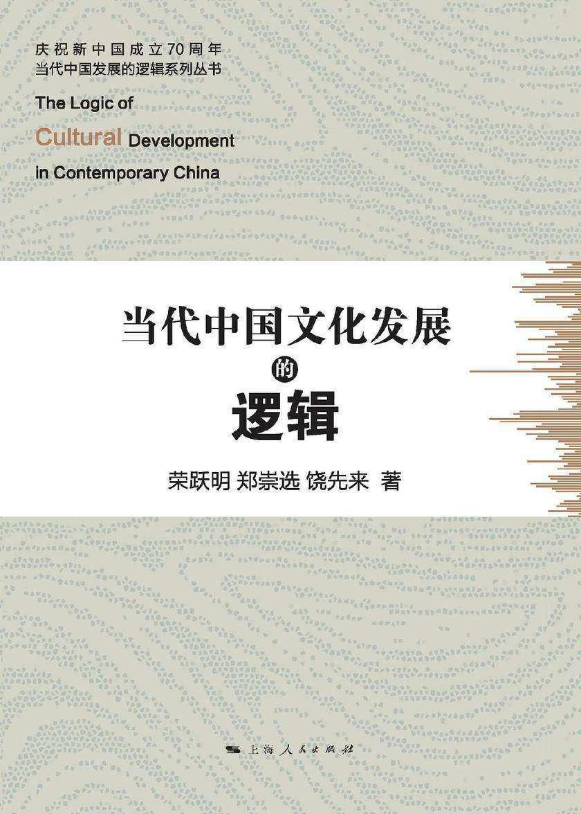 当代中国文化发展的逻辑