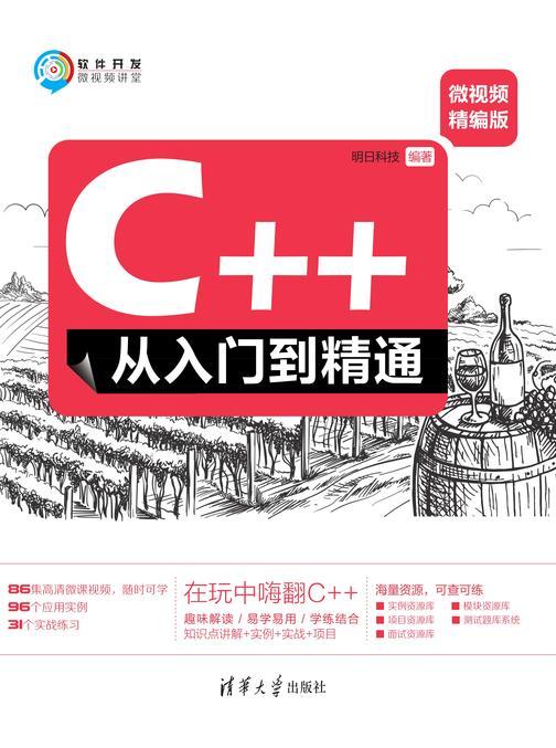 C++从入门到精通(微视频精编版)