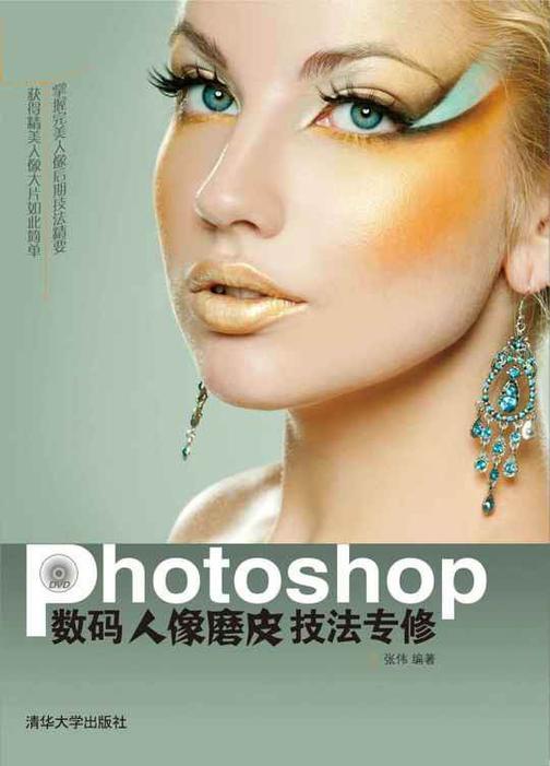 Photoshop数码人像磨皮技法专修(光盘内容另行下载,地址见书封底)