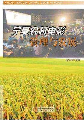 宁夏农村电影管理与发展