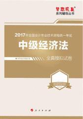 中级经济法全真模拟试卷:2017
