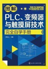 图解PLC变频器与触摸屏技术完全自学手册