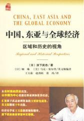 中国、东亚与全球经济(试读本)