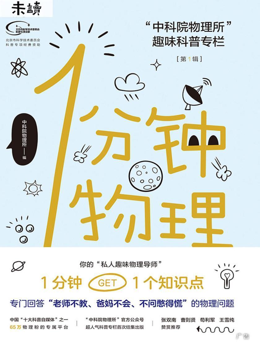 """1分钟物理(第15届""""文津图书奖""""获奖图书!)"""