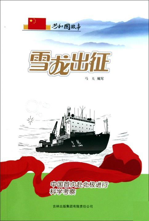 雪龙出征:中国首次赴北极进行科学考察