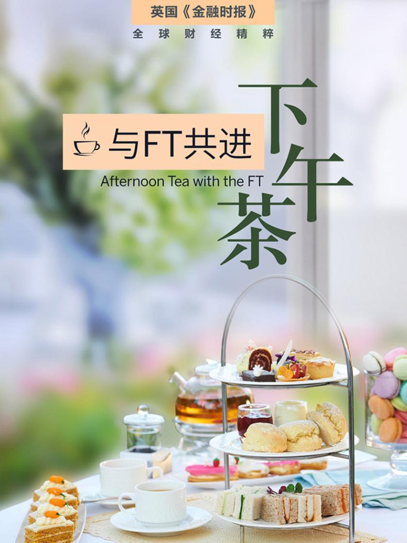 与FT共进下午茶(英国《金融时报》特辑)(电子杂志)