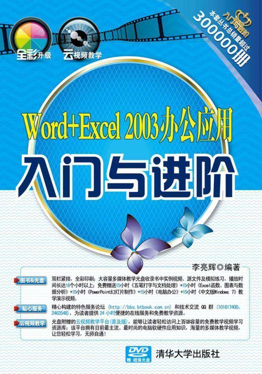 Word+Excel 2003办公应用入门与进阶(光盘内容另行下载,地址见书封底)(仅适用PC阅读)