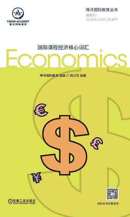 国际课程经济核心词汇