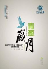 """青葱岁月:宁夏大学大学生""""博亚文化""""论坛精彩实录"""