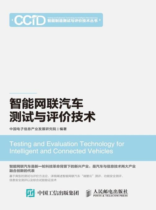 智能网联汽车测试与评价技术