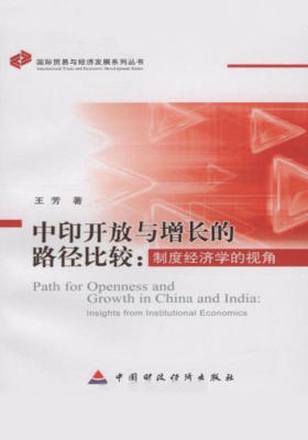 中印开放与增长的路径比较:制度经济学的视角