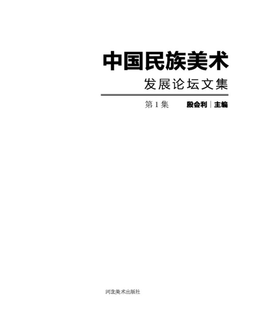 中国民族美术发展论坛文集:第1集