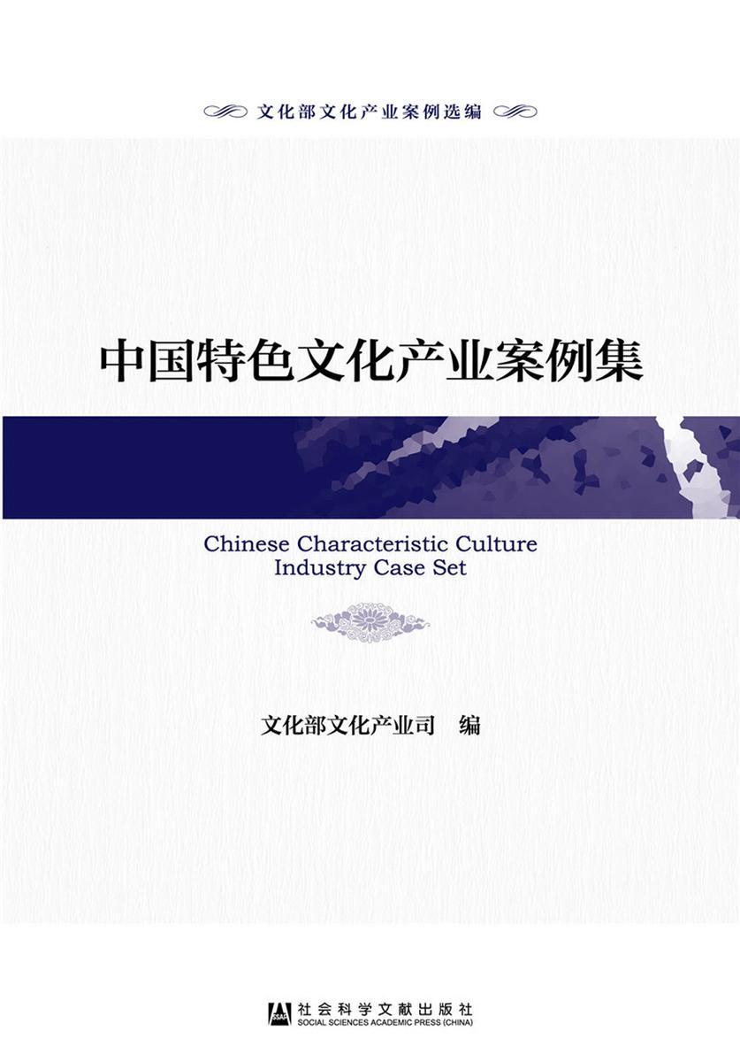 中国特色文化产业案例集(文化部文化产业案例选编)