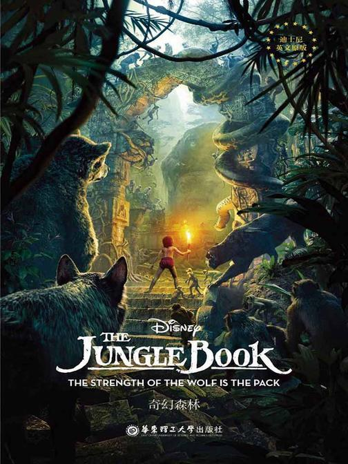 迪士尼英文原版·奇幻森林The Jungle Book: The Strength of the Wolf is the Pack