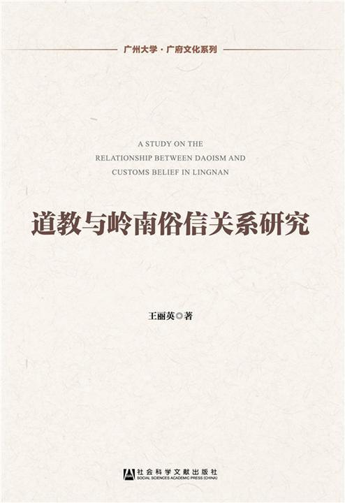 道教与岭南俗信关系研究(广州大学·广府文化系列)